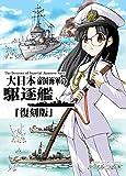 大日本帝国海軍の駆逐艦 「復刻版」