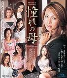 憧れの母 [Blu-ray]