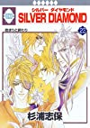 SILVER DIAMOND(23) (冬水社・いち*ラキコミックス) (いち・ラキ・コミックス)