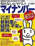 知らないとヤバい!  マイナンバー (三才ムックvol.841)