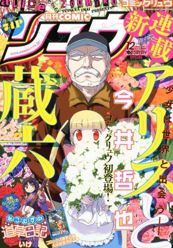 月刊 COMIC (コミック) リュウ 2012年 12月号 [雑誌]