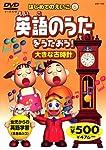 英語のうたをうたおう! (大きな古時計) END-716A K56A [DVD]