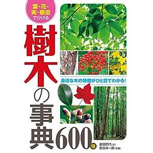葉・花・実・樹皮でひける 樹木の事典600種 たのしい園芸 [Kindle版]