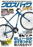 クロスバイクStyle vol.2 欲しい一台が必ず見つかる!購入完全ガイド36ブランド200台 (COSMIC MOOK)