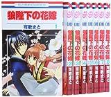 狼陛下の花嫁 コミック 1-8巻セット (花とゆめCOMICS)