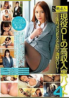 現役OLの高収入裏バイト4 ~生ハメSEXで狂う清楚OL~ / S級素人 [DVD]