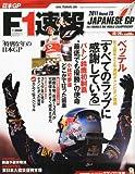 F1 (エフワン) 速報 2011年 10/20号 [雑誌]