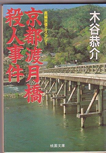 [木谷恭介] 京都渡月橋殺人事件