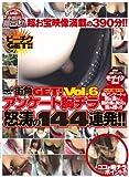 街角GET! Vol.6 アンケート胸チラ怒涛の144連発!! レッド [DVD]