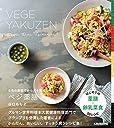 5色の野菜でからだを整える ベジ薬膳