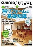 SUUMOリフォーム 2014年9月号