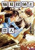 猫耳探偵と恋人: 猫耳探偵と助手2 (キャラ文庫)