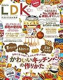 #7: LDK (エル・ディー・ケー) 2015年 10月号 [雑誌]