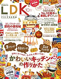 LDK (エル・ディー・ケー) 2015年 10月号 [雑誌]