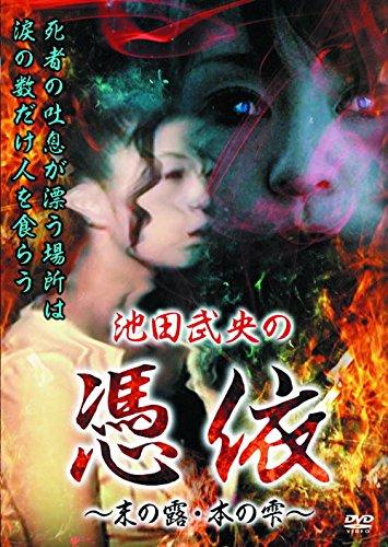 池田武央の憑依 末の露 本の雫 HOX-105 [DVD]