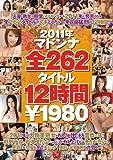 2011年マドンナ全262タイトル12時間\1980 マドンナ [DVD]
