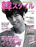 韓スタイル VOL.17 (ワニムックシリーズ 181)