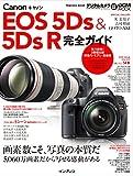 キヤノン EOS 5Ds & 5Ds R 完全ガイド