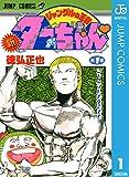 新ジャングルの王者ターちゃん 1 (ジャンプコミックスDIGITAL) -