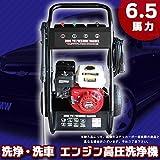 洗浄・洗車 163ccガソリンエンジン高圧洗浄機 6.5馬力 5.5馬力以上 ノイズチップカプラー付 プロ仕様