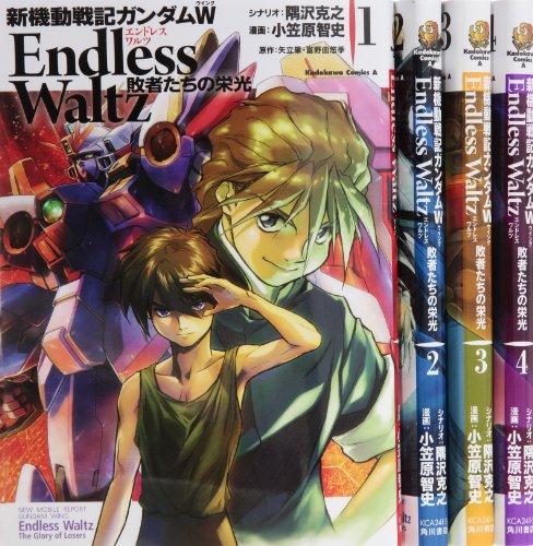 新機動戦記ガンダムW ENDLESS WALTZ 敗者たちの栄光 コミック 1-4巻セット (カドカワコミックス・エース)
