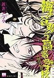 梅ヶ谷男子高等学校〜黒王子達の恋 / 鈴井 アラタ のシリーズ情報を見る
