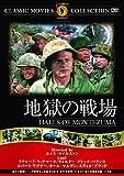 地獄の戦場 [DVD]