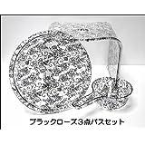 クリア ローズ ブラック バスチェア&洗面器3点セット(バスチェアー&洗面器L&手桶)