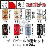 エチゴビール8種セット 350ml缶×24本(1ケース)【ふるさと名物商品】【ふるさと割】