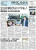 日経ヴェリタス 2015年3月15日号