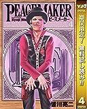 PEACE MAKER【期間限定無料】 4 (ヤングジャンプコミックスDIGITAL)