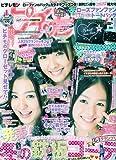 ピチレモン 2010年 01月号 [雑誌]