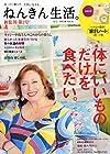 ねんきん生活。 2015年 02 月号 [雑誌]