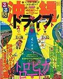 るるぶ沖縄ドライブベストセレクト'10 (るるぶ情報版 九州 15) (商品イメージ)