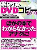 はじめてのDVDコピー2010 (アスペクトムック)
