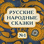 Russkie narodnye skazki No. 2 |  Cdcom Publishing