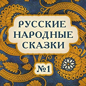 Russkie narodnye skazki No. 2 Audiobook