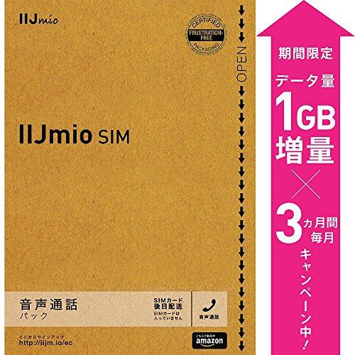 IIJmio みおふぉん SIMカード 音声通話パック [フラストレーションフリーパッケージ (FFP)] 【Amazon.co.jp 限定】