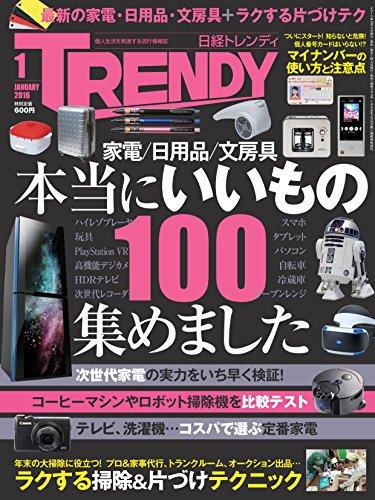 日経TRENDY2016年1月号
