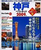 神戸ベストガイド 2009年版―おすすめします。ハイカラ神戸の魅力満載・満足スポット! (SEIBIDO MOOK BEST GUIDE 13)