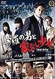 修羅の男と家なし少女 [DVD]