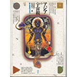 アジアの宇宙観 (美と宗教のコスモス)