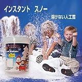 インスタントスノー  人工雪 ディスプレイ用 instant snow クリスマス