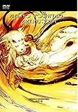 AMANO YOSHITAKA ART MUSEUM – 7 minutes version [DVD]