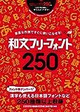 和文フリーフォント250 - 豊富な作例ですぐに使いこなせる!(CD-ROM付き)