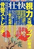 壮快 2013年 02月号 [雑誌]