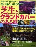 芝生とグランドカバーのある庭—きれいに作りたい!花と緑のじゅうたん