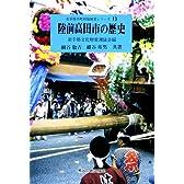 陸前高田市の歴史 (岩手県市町村地域史シリーズ (13))