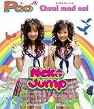 Neko Jump「朝イチ大パニック!」