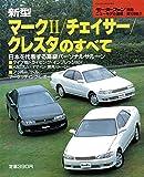 第126弾 新型マークII/チェイサー/クレスタのすべて (モーターファン別冊 ニューモデル速報)